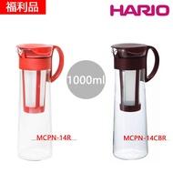 福利品-日本HARIO冷泡咖啡壺1000ml (MCPN-14R/CBR)