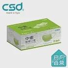 【中衛】醫療口罩-兒童款1盒入(30片/盒)-青蘋綠