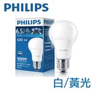 現貨🌟飛利浦 Philips 6.5W 600lm 廣角LED燈泡 白光/黃光 全電壓 單入