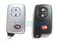大禾自動車 TOYOTA 豐田汽車 WISH ALTIS CAMRY 86 智能鑰匙殼 外殼更換