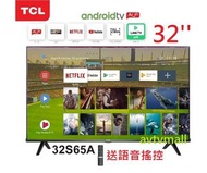 TCL - 32S65A Google play Android ai TV HDR10 you tube ,netflix 智能電視 送語音搖控+掛牆架