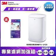 【送專業級靜電濾網】3M FA-U120 淨呼吸倍淨型空氣清淨機(適用4-10坪空間)