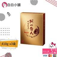 阿一傳人 蠔皇鮑魚年終熱銷回饋組(410g x3盒)【白白小舖】