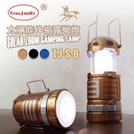 野營趣 二合一太陽能伸縮露營燈 TJ-S-6