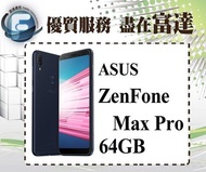 【全新直購價6900元】 ASUS ZenFone Max Pro ZB602KL 6G+64GB/6吋『富達通信』