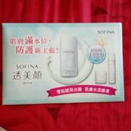 SOFINA透美顏 乳液/化妝水/防護乳