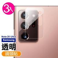 三星 Note20 Ultra 鏡頭 9H鋼化玻璃膜 透明 保護貼-超值3入組(Note20 Ultra 手機鏡頭 保護貼 保護膜)