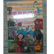 (降售)二手CD~暢談文化 美麗新世代 雙語有聲書,共30片CD (沒有書)(全新未拆)