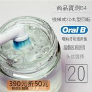 副廠刷頭 德國百靈 百靈 電動牙刷 歐樂b 電動牙刷刷頭 牙刷  兒童牙刷 牙膏 浴室 美白牙膏 置物架 收納架
