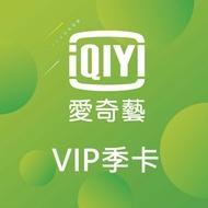 【台灣愛奇藝】VIP會員卡-季卡(電子序號)~(團友價限量,售完即止,要買要快!)