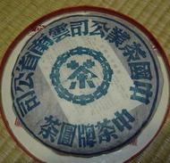 1998年中茶牌 悠樂山野生喬木 大字藍印普洱青餅圓茶1餅1800元
