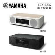 YAMAHA CD / USB / FM 桌上型音響 TSX-B237