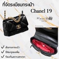ที่จัดระเบียบกระเป๋า Chanel 19 ทุกไซส์