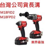 【金北新】公司貨2853 米沃奇 18V充電起子機 M18 FID2 台灣 FPD2-502X 2853 2704衝擊