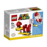 LEGO 樂高 SUPER MARIO 超級瑪利歐 71371 螺旋槳瑪利歐 Power-Up套裝 【鯊玩具Toy Shark】