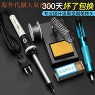 紫銅頭內熱電烙鐵30w電烙鐵40w內熱式電烙鐵50w60w電焊槍電焊