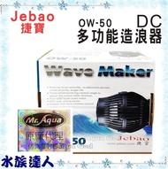 公司貨【水族達人】Jebao 捷寶《 DC 多功能造浪器 OW-50 20000(L/H)》沉水馬達 水流製造機 造浪器