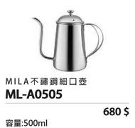🌟現貨附發票🌟MILA 不銹鋼細口壺 ML-A0505 ML-A6502 咖啡細口壺 細口壺 咖啡手沖壺 咖啡壺