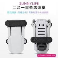 【Sunnylife】Mini 2/Mavic Mini二合一螺旋槳束槳器馬達罩(黑色)