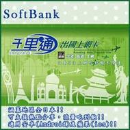 日本上網卡 千里通 5天無限上網吃到飽 保證不降速 上網卡