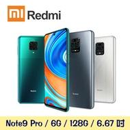 紅米 Note9 Pro 6G/128G 雙卡雙待八核心智慧型手機