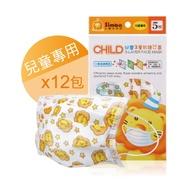小獅王辛巴 兒童三層防護口罩一盒(共60枚)