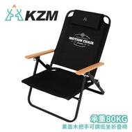[現貨] KAZMI 韓國 KZM 素面木把手可調低坐折疊椅《黑》/K20T1C0012/露營椅/休閒椅