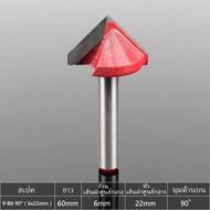 ดอกกัด คาร์ไบด์ 3D V-Bit φ 6 mm ตัด กัด Router CNC Milling Cutter Tungsten Carbide Tool Bit ดอกสว่าน เครื่องเซาะร่อง สำหรับงานไม้