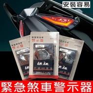 緊急煞車警示器防三寶部品、雙B同級、智慧型閃爍、安裝簡便、免剪線直上、改裝尾燈(三陽SYM專用)