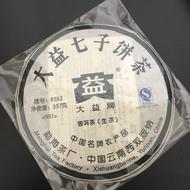 大益2009年8582(901)生茶