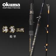 OKUMA 海鳶II 代 船釣竿 - UFR 竿先設計