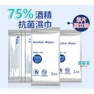 75度酒精抗菌清潔免洗濕紙巾-單片裝