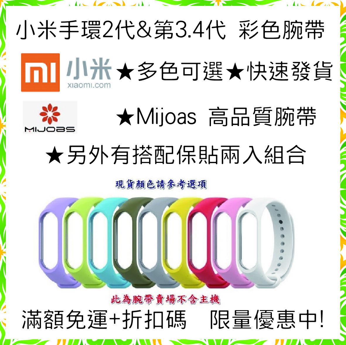 Mijoas 小米手環4 腕帶 錶帶 小米手環2代 3代 保護貼 現貨供應 快速發貨