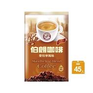 【伯朗咖啡】伯朗三合一曼特寧風味/45入