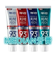 韓國 MEDIAN 93% 牙膏 120g 淨白 牙垢 口臭 防護 牙齒保健 牙齒清潔 麥迪安