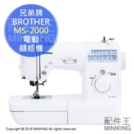 日本代購 空運 brother 兄弟牌 MS-2000 電動 裁縫機 縫紉機 裁縫車 LED 速度調節