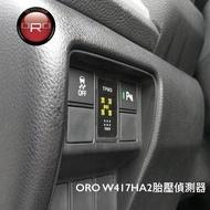 ORO W417 HA2(HONDA CRV5專用)盲塞式胎壓偵測器(胎內式)