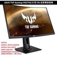 【限時預購優惠/宅配免運】ASUS 華碩 TUF GAMING VG27VQ 27吋 曲面電競螢幕 下標前請先與賣家確認