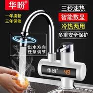 華盼電熱水龍頭速熱即熱式加熱廚房寶快速熱水器家用水龍頭冷熱水台灣110v