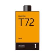 【免運】 SHISEIDO 資生堂 瑰美特冷燙 二劑式冷燙藥水 TC72 T/TC【翊夆】「專業沙龍用品」法倈麗總代理公