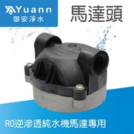 HEADON 馬達頭 / RO逆滲透純水機加壓馬達專用 / 台灣製造