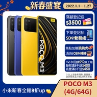 【小米】POCO M3 4G/64G 6.53吋 大電量智慧型手機