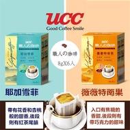 【UCC】職人珈琲產地嚴選濾掛式咖啡(耶加雪菲/薇薇特南果)