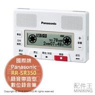 日本代購 空運 Panasonic 國際牌 RR-SR350 數位 錄音筆 錄音機 雙喇叭 8GB 180小時錄音