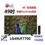 49吋 4k smart TV LG49UF7700 電視