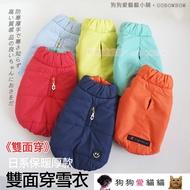 【狗愛貓】 狗衣服 寵物衣服 日系保暖厚款《雙面穿》雪衣 _ 小型犬 狗服 狗狗衣服