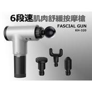 FASCIAL GUN 6段 深層 肌肉 舒緩 按摩槍 KH-320