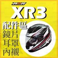 [安信騎士] M2R XR3 專用鏡片 耳罩 內襯 賣場