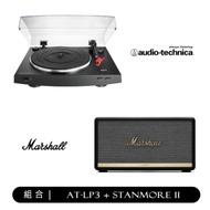 鐵三角唱盤AT-LP3(黑) + marshall藍芽音響STANMORE(黑)