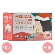 善存科技 - 兒童平面醫用口罩-雙鋼印-聖誕季節 (14.5*9cm)-50入/盒(未滅菌)